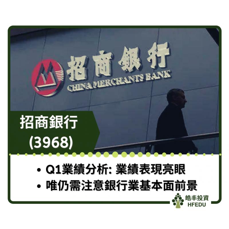 【招商銀行 (3968) — Q1業績分析】