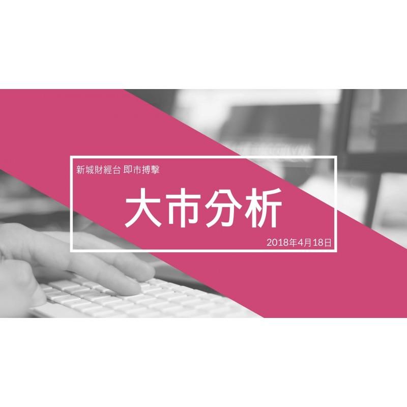 新城財經台-即市搏擊電台摘要 - 18.04.2018