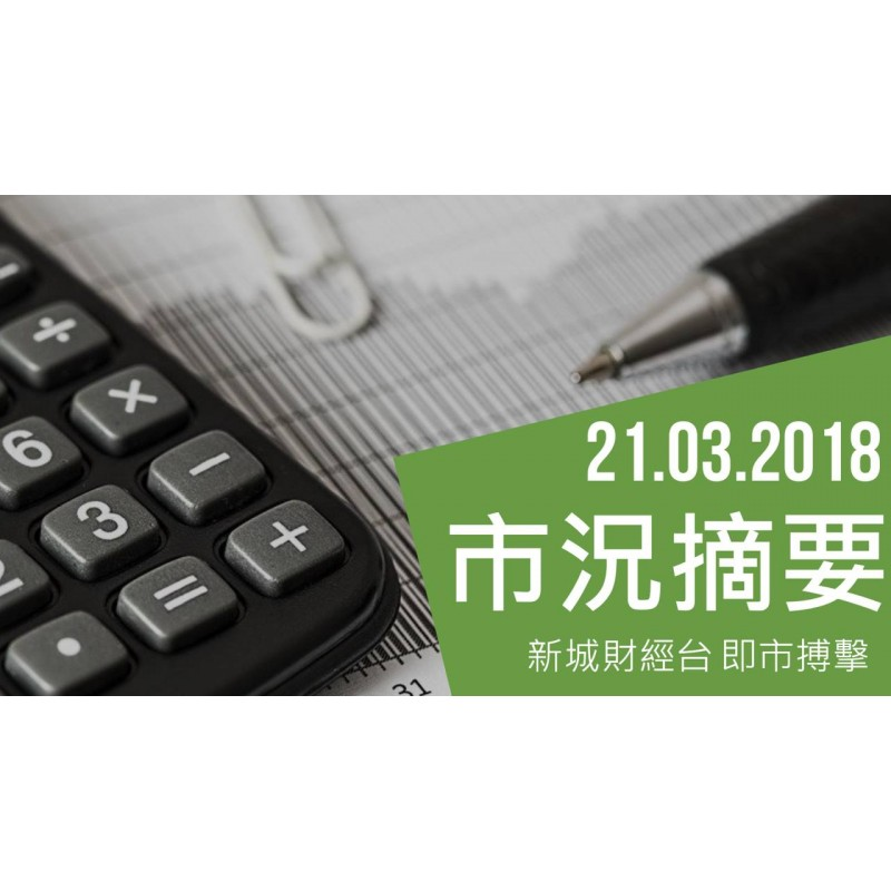 新城財經台-即市搏擊電台摘要 - 21.03.2018