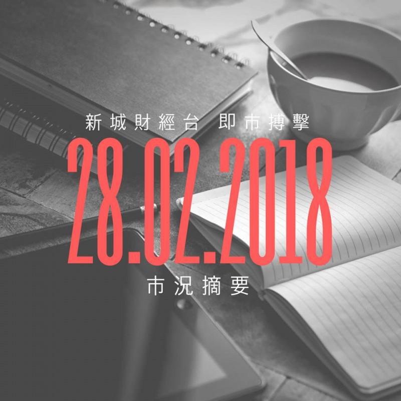 新城財經台-即市搏擊電台摘要 - 28.02.2018