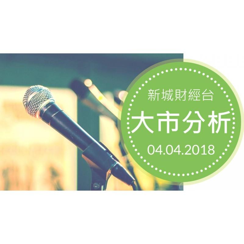 新城財經台-即市搏擊電台摘要 - 04.04.2018
