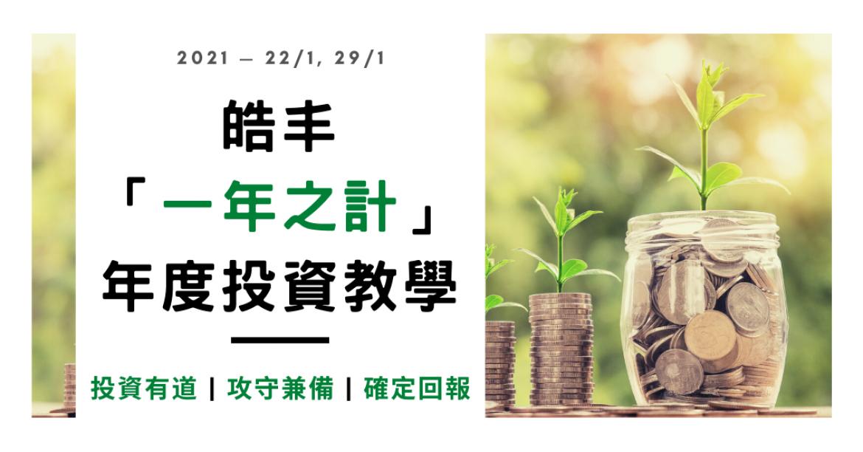 皓丰2020年最新免費投資教學講座