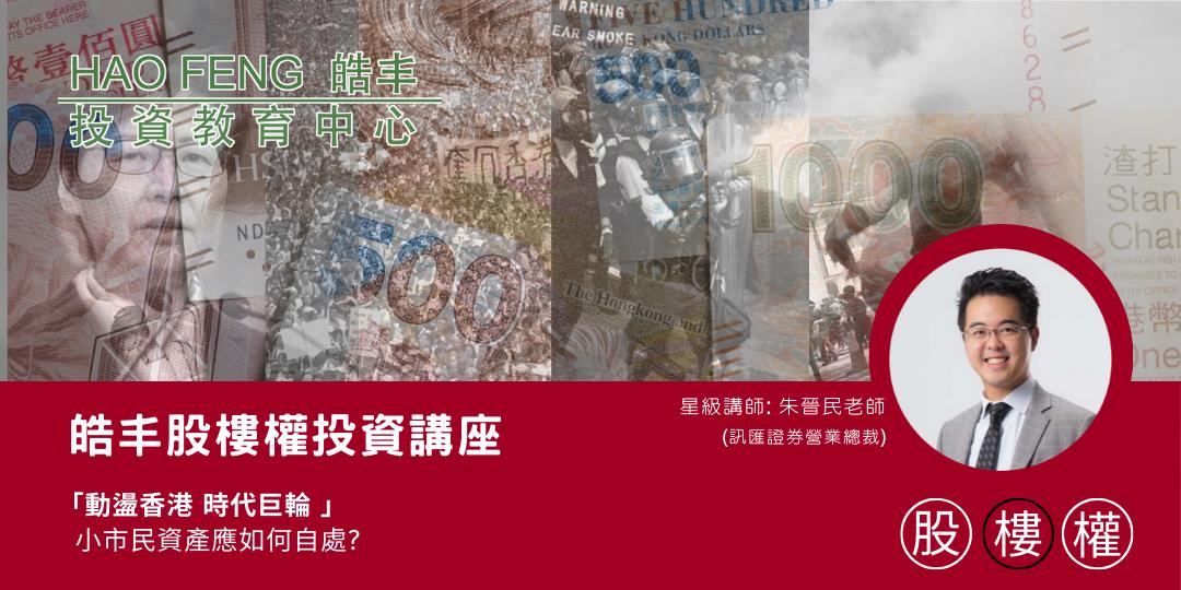 皓丰2019八月份動盪香港投資教學講座