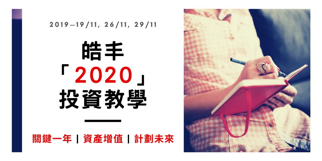 皓丰2019十一月份2020投資教學講座